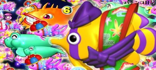 スペシャル魚群2
