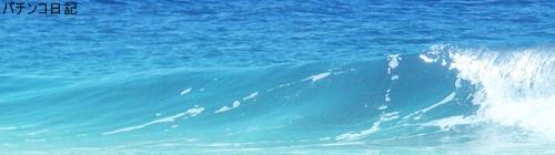 海しょぼん