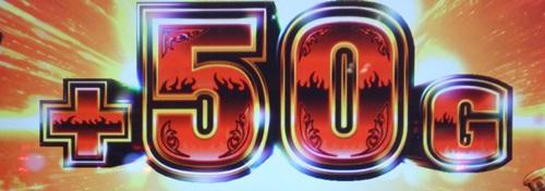 50上乗せ
