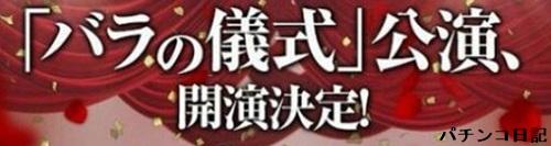 バラの儀式タイトル