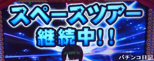 AKB48バラの儀式スペースツアー